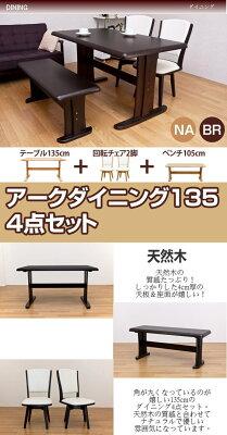 ダイニングテーブル(激安)【4点セット】2