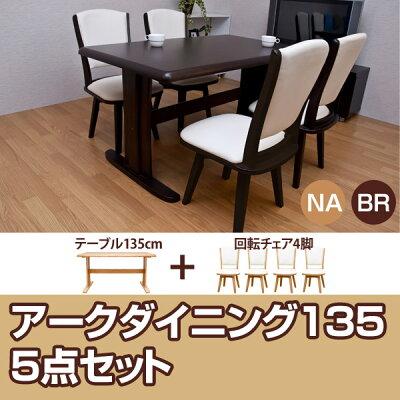 ダイニングテーブル(激安)【5点セット】1