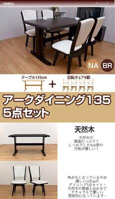 ダイニングテーブル(激安)【5点セット】2