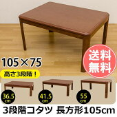 3段階高さ調整コタツこたつテーブルコタツ105長方形