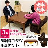 こたつ座椅子3点セット椅子2脚こたつセット105