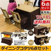 ダイニング テーブルセット 掛け布団 テーブル
