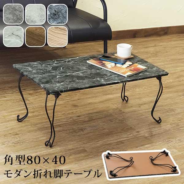 ローテーブル 折りたたみテーブル 座卓 軽量 モダン折れ脚 折り畳みテーブル コンパクト 長方形【送料無料】