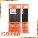 ライペン(RIPEN/アライテント) リペアシート タフタ (テント 補修シート) RST
