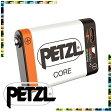 【ペツル PETZL】 コア(ライト 照明 ヘッドランプ バッテリー)【2017年 春夏の新商品】