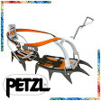 【ペツル PETZL】 バサック LLU(アイゼン クランポン)【2017年 秋冬のNewモデル】