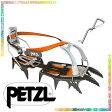 【ペツル PETZL】 サルケン(アイゼン クランポン)【2017年 秋冬のNewモデル】