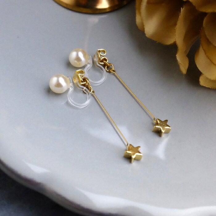 【イヤリング(樹脂ノンホールピアスタイプ)】パールと小さな星のワイヤーバックチャームキャッチのイヤリング