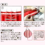 シャーリングテープ縫い方