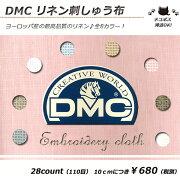 DMC刺しゅう布リネン100%8カラー