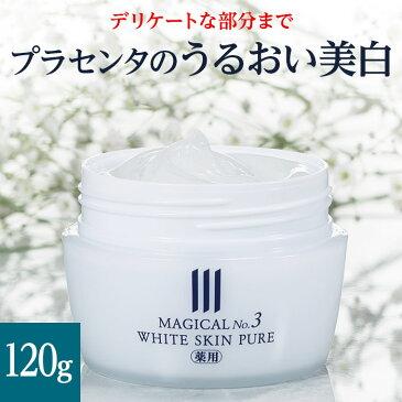 【 デリケートゾーン 自然な透明肌に 】 薬用No.3ホワイトスキンピュア 120g【送料無料】