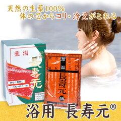 天然の生薬100%。体の芯からコリ・冷えがとれる浴用 長寿元(50g×10包)