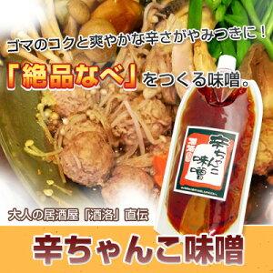 ゴマのコクと爽やかな辛さがやみつきに!「絶品なべ」をつくる味噌。辛ちゃんこ味噌