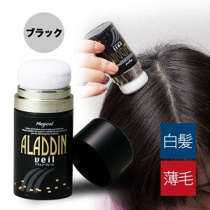 白髪の根元まで自然な仕上がり!おしゃれな黒髪を演出するためのファンデーションです。【送料...