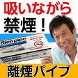 日本製 電子タバコに代わる 吸いながら 禁煙グッズ ニコチンフリー タールカット 「 離煙パイプ 31本セット 」 メーカー らくらく 無理なく禁煙 イライラしない ストレスフリー【 送料無料 】