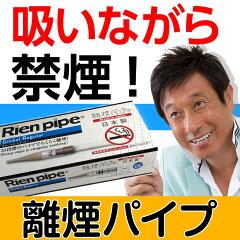 【日本製】離煙パイプ 31本セット/電子タバコに代わる新世代の禁煙グッズ