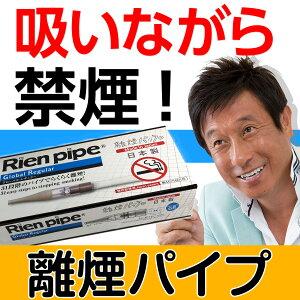 【日本製】離煙パイプ 31本セット/電子タバコに代わる新世代の禁煙グッズ。ニコチンフリー・ター…