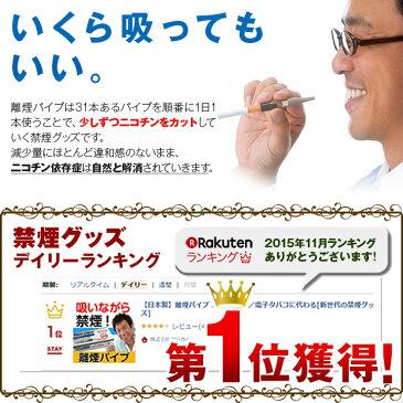 吸いたい気持ちをガマンせず禁煙! 離煙パイプ GR GS 31本セット | いつもの タバコ で ニコチン 95%カット! 日本製 禁煙グッズ 吸いながら 簡単 らくらく 無理なく禁煙 イライラしない 楽な禁煙 離煙 ニコチンパッチ とは違う 特許取得 禁煙パイプ