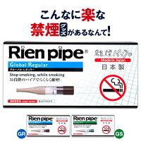 こんなにうまくいくなんて!失敗続きの人にオススメ禁煙グッズ 離煙パイプ GR GS 31本セット| いつもの タバコで 禁煙 日本製 禁煙グッズ 無理なく イライラしない 楽な禁煙 離煙 ニコチンパッチ とは違う 禁煙パイポ