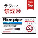 こんなに楽な禁煙があったなんて! 禁煙グッズ 離煙パイプ GR GS 31本セット 禁煙 日本製 禁煙グッズ 楽な禁煙 電子タバコ ニコチンパッチ 禁煙パイポ とは違う 離縁パイプ・・・