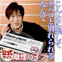 【公式】【返金保証】【送料無料】★離煙パイプは電子タバコではありません。離煙パイプのサン...