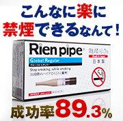 【禁煙】日本製の禁煙グッズ/タバコを吸いながら禁煙できる禁煙グッズ。離煙パイプは禁煙外来...
