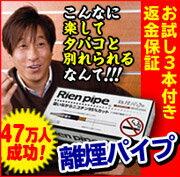 【送料無料・返金保証】★公式サイト★離煙パイプ 31本セット・禁煙グッズ