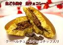 生どら焼き生チョコレート 5個入り詰合せ/クリームどら焼き/