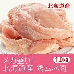 北海道の大地が育てた美味しい鶏肉!低脂肪低カロリーのヘルシー鶏肉。(焼肉 焼き肉 バーベキュ...