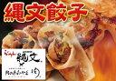 北海道苫小牧『らーめん縄文』が編み出した、北海道産豚挽肉使用のスパイシーな手作り餃子!!...