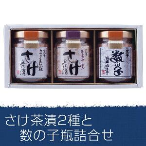 王子自慢のオリジナルサーモンを使用した瓶詰合せ【ギフト】さけ茶漬2種と数の子瓶詰合せ==【楽...
