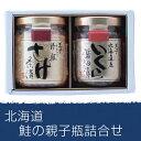 王子自慢のオリジナルサーモンを使用した瓶詰合せ【ギフト】北海道鮭の親子瓶詰合せ【楽ギフ_のし】【楽ギフ_のし宛書】【楽ギフ_包装】==