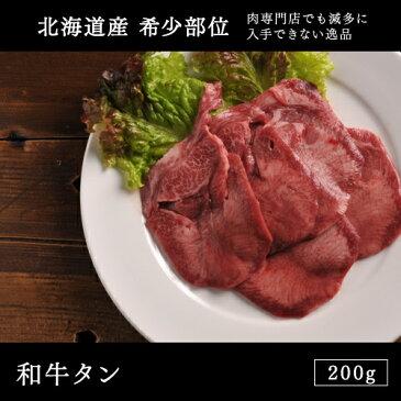 和牛 焼肉 北海道産 和牛タン 200g肉の卸問屋あおやまだからこそ仕入れることができる北海道産黒毛和牛のタン。肉専門店でも滅多に入手できない和牛のタンは和牛の脂、甘さ、旨味、香り、やわらかさを味わえる贅沢な逸品です。焼肉でお楽しみ下さい!