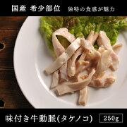 タケノコ バーベキュー