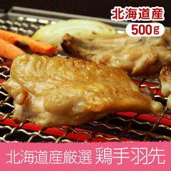 北海道の大自然で育った良質な鶏肉(焼肉 肉 焼き肉 バーベキュー BBQ バーベキューセット)肉の...