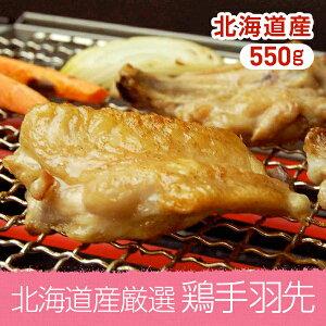 北海道産の鶏手羽先を使用し、あおやまが開発したオリジナルの塩だれに漬け込みました。肉のあ...