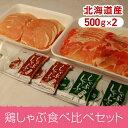 厳選した北海道産鶏肉の美味しい所を詰め込んでお1人様1セット限定 2380円 更に、ゴマだれ、...