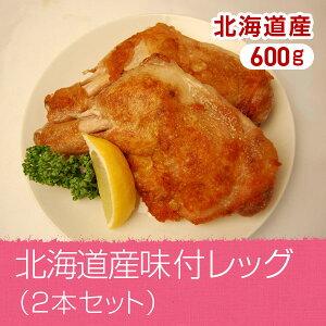 北海道産鶏レッグをあおやま秘伝の塩・胡椒で味付けした、味・ボリューム・品質、すべてが一級...