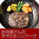 (ハンバーグ 牛肉 豚肉)お肉屋さんの手作り生ハンバーグ【オージービーフ使用】=(牛肉 豚肉)【2...