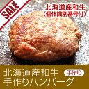 (ハンバーグ 和牛)【55%OFF】北海道産和牛手作りハンバーグ5個セット(個体識別番号付)==