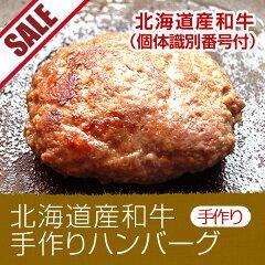 【道産和牛(個体識別番号付)】一つ一つ丹念に手作りしたハンバーグ。粗挽きジューシーをお取...