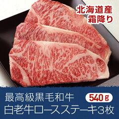 最高級黒毛和牛の霜降り白老牛ロースステーキ3枚。お中元・お歳暮などの贈答品に如何でしょうか...
