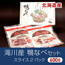 北海道の自然が生んだ味覚を是非ご家庭でお楽しみ下さい。【ギフト】鴨なべセット(滝川産)(スライス×2パック)【楽ギフ_のし】【楽ギフ_のし宛書】【楽ギフ_包装】==【マラソン201207_食品】【マラソン1207P05】