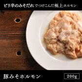 ホルモン 焼肉 豚みそホルモン 200g北海道のお肉屋さんあおやまの豚みそホルモンは、長年の研究でたどり着いたピリ辛のみそだれで味付け。熟練の職人が手を入れ、しっかりと味付けをした極上ホルモンを焼肉、bbqでお楽しみ下さい♪