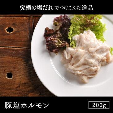 ホルモン 焼肉 豚塩ホルモン 200g北海道のお肉屋さんあおやまの豚塩ホルモンは、旨味を引き出す究極の塩だれで味付けた人気商品。シンプルながらしっかりとした味付けで肉の旨味を引き立てています。極上ホルモンを焼肉、bbqでお楽しみ下さい♪