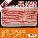 厚さ指定が可能ですので、お料理に合った厚さでご指定下さい。厳選した北海道産の豚のみ使用しています。【21%OFF】肉職人が直接目利きした、厳選 北海道産 豚バラ肉スライス厚さ指定可能! 100g==