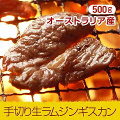 肉の目を見極めながら丁寧に手切りした柔らか生ラム肉です。秘伝のタレ付き!美味しいジンギス...