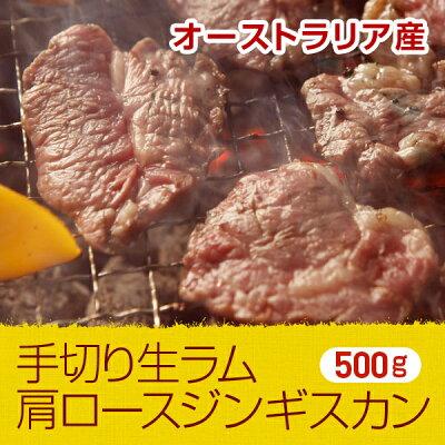 1頭の羊からわずかな量しか取れないラム肉の「肩ロース」は生ラムの最上級品にふさわしい美味し...
