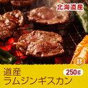 本当に希少な北海道産のラム肉を入手することができました。北海道人もめったにお目にかからな...
