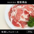 オーストラリア産 味無しラムロール 200g(ラム/ラム肉/マトン/羊肉/味付け/たれ/ジンギスカン/鍋/バーベキュー/BBQ)